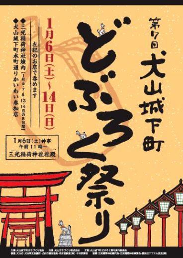 犬山城下町どぶろく祭り